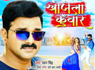 Pawan Singh treats fans with a new song 'Khojela Kunwar'