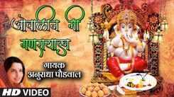 Watch Popular Marathi Devotional Video Song 'Ovaleen Mi Ganrayala' Sung By Anuradha Paudwal. Best Marathi Devotional Songs   Marathi Bhakti Audio Jukebox Songs, Devotional Songs, Bhajans, and Pooja Aarti Songs