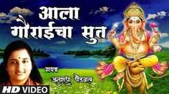 Watch Popular Marathi Devotional Video Song 'Aala Gauraicha Sut' Sung By Anuradha Paudwal. Best Marathi Devotional Songs   Marathi Bhakti Audio Jukebox Songs, Devotional Songs, Bhajans, and Pooja Aarti Songs