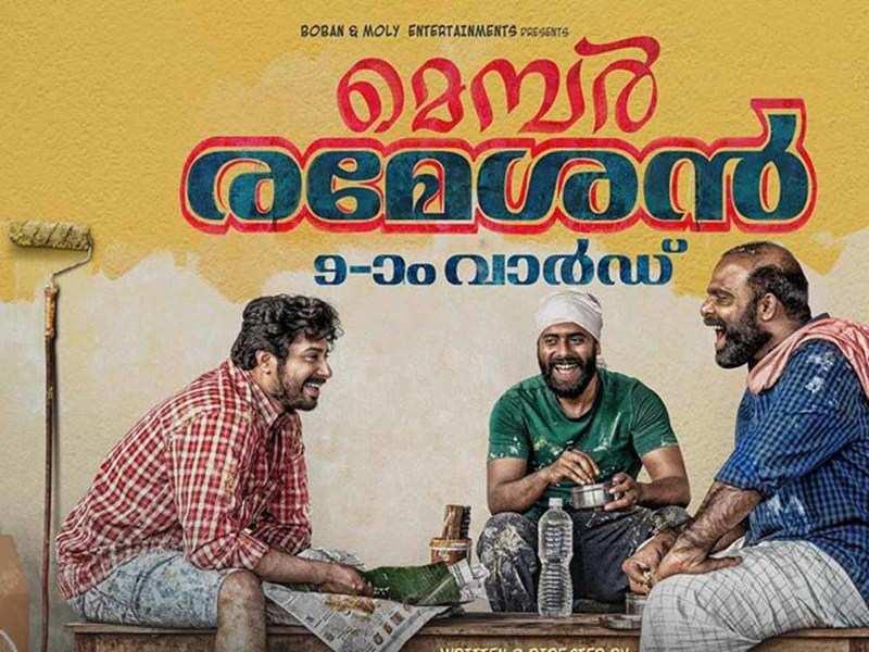 Arjun Ashokan's Member Rameshan 9th Ward poster has a happy vibe