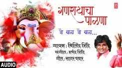 Watch Popular Marathi Devotional Video Song 'Jo Bala Jo Bala' Sung By Milind Shinde. Best Marathi Devotional Songs   Marathi Bhakti Audio Jukebox Songs, Devotional Songs, Bhajans, and Pooja Aarti Songs