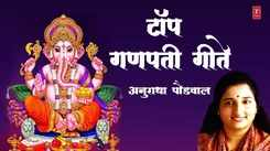 Watch Popular Marathi Devotional Video Song 'Karunakara Lambodra' Sung By Anuradha Paudwal. Best Marathi Devotional Songs   Marathi Bhakti Audio Jukebox Songs, Devotional Songs, Bhajans, and Pooja Aarti Songs