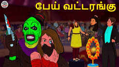 Watch Latest Children Tamil Nursery Horror Story 'பேய் வட்டரங்கு - The Haunted Circus' for Kids - Check Out Children's Nursery Stories, Baby Songs, Fairy Tales In Tamil