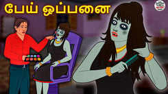 Watch Latest Kids Tamil Nursery Horror Story 'பேய் ஒப்பனை - The Haunted Makeup' for Kids - Check Out Children's Nursery Stories, Baby Songs, Fairy Tales In Tamil