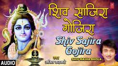 Watch Popular Marathi Devotional Video Song 'Shiv Sajira Gojira' Sung By Ajit Kadkade. Best Bhojpuri Devotional Songs of 2020   Bhojpuri Bhakti Songs, Devotional Songs, Bhajans, and Pooja Aarti Songs
