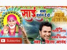 Vinay Anand comes up with a new devotional song 'Saibaba Darshan Dedo'