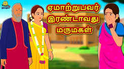 Check Out Latest Children Tamil Nursery Story 'ஏமாற்றுபவர் இரண்டாவது மருமகள் - Cheater Second Daughter In Law' for Kids - Watch Children's Nursery Stories, Baby Songs, Fairy Tales In Tamil