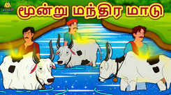 Watch Latest Kids Tamil Nursery Story 'மூன்று மந்திர மாடு - Three Magical Cow' for Kids - Check Out Children's Nursery Stories, Baby Songs, Fairy Tales In Tamil
