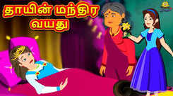 Check Out Latest Children Tamil Nursery Story 'தாயின் மந்திர வயது - Mother's Magical Age' for Kids - Watch Children's Nursery Stories, Baby Songs, Fairy Tales In Tamil