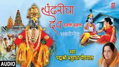 Watch Popular Marathi Devotional Video Song 'Pandhricha Dev Dalto Dalan' Sung By Anuradha Paudwal. Best Marathi Devotional Songs, Devotional Songs, Bhajans, and Pooja Aarti Songs