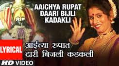 Watch Popular Marathi Devotional Video Song 'Kaay Sangu Bai' Sung By  Reshma Sonvane. Best Marathi Devotional Songs, Devotional Songs, Bhajans, and Pooja Aarti Songs