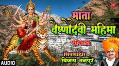Watch Popular Marathi Devotional Video Song 'Mata Vaishno Devicha Mahima' Sung By Shivshahir Vijay Tanpure. Best Marathi Devotional Songs, Devotional Songs, Bhajans, and Pooja Aarti Songs
