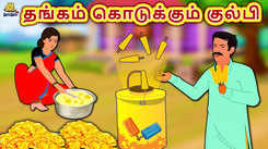 Check Out Latest Children Tamil Nursery Story 'தங்கம் கொடுக்கும் குல்பி - The Gold Giving Kulfi' for Kids - Watch Children's Nursery Stories, Baby Songs, Fairy Tales In Tamil