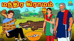 Watch Latest Kids Tamil Nursery Story 'மந்திர கிராமம் - The Magical Village' for Kids - Check Out Children's Nursery Stories, Baby Songs, Fairy Tales In Tamil