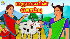 Check Out Latest Children Tamil Nursery Story 'மருமகளின் கொம்பு - The Horn Of The Daughter In Law' for Kids - Watch Children's Nursery Stories, Baby Songs, Fairy Tales In Tamil