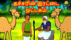 Watch Latest Children Tamil Nursery Story 'தச்சரின் இரட்டை ஒட்டகம் - Carpenter's Twin Camel' for Kids - Check Out Children's Nursery Stories, Baby Songs, Fairy Tales In Tamil