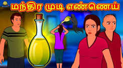 Check Out Latest Children Tamil Nursery Story 'மந்திர முடி எண்ணெய் - The Magical Hair Oil' for Kids - Watch Children's Nursery Stories, Baby Songs, Fairy Tales In Tamil