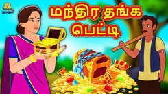 Watch Latest Kids Tamil Nursery Story 'மந்திர தங்க பெட்டி - Magical Gold Box' for Kids - Check Out Children's Nursery Stories, Baby Songs, Fairy Tales In Tamil
