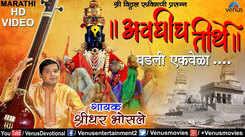 Watch Popular Marathi Devotional Video Song 'Avaghich Tirthe Ghadali Ekvela' Sung By Shridhar Bhosale. Best Marathi Devotional Songs, Devotional Songs, Bhajans, and Pooja Aarti Songs