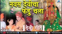 Watch Popular Marathi Devotional Video Song 'Navas Devicha Fedu Chala' Sung By Manisha Mane. Best Marathi Devotional Songs, Devotional Songs, Bhajans, and Pooja Aarti Songs