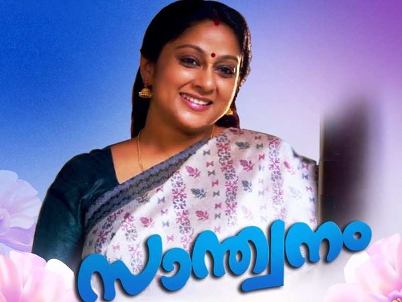 Santhwanam: Chippy Renjith to play a doting sister-in-law in the upcoming show