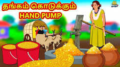 Watch Latest Kids Tamil Nursery Story 'தங்கம் கொடுக்கும் - The Gold Giving Hand Pump' for Kids - Check Out Children's Nursery Stories, Baby Songs, Fairy Tales In Tamil