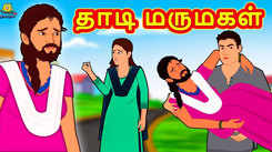 Check Out Latest Children Tamil Nursery Story 'தாடி மருமகள் - Bearded Daughter In Law' for Kids - Watch Children's Nursery Stories, Baby Songs, Fairy Tales In Tamil
