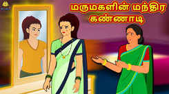 Check Out Latest Children Tamil Nursery Story 'மருமகளின் மந்திர கண்ணாடி - The Magical Mirror Of Daughter In Law' for Kids - Watch Children's Nursery Stories, Baby Songs, Fairy Tales In Tamil