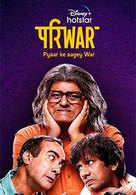 PariWar Season 1