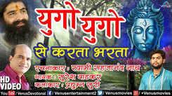 Watch Popular Marathi Devotional Video Song 'Yugo Yugo Se Karta Bharta' Sung By Suresh Wadkar. Best Marathi Devotional Songs, Devotional Songs, Bhajans, and Pooja Aarti Songs