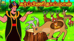 Check Out Latest Children Tamil Nursery Story 'கர்ப்பிணி தாய் மான் - The Pregnant Mother Deer' for Kids - Watch Children's Nursery Stories, Baby Songs, Fairy Tales In Tamil