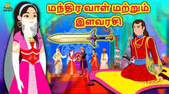 Watch Latest Kids Tamil Nursery Story 'மந்திர வாள் மற்றும் இளவரசி - The Magical Sword And Princess' for Kids - Check Out Children's Nursery Stories, Baby Songs, Fairy Tales In Tamil
