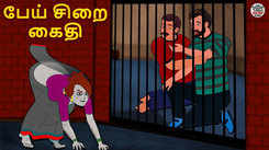 Check Out Latest Kids Tamil Nursery Horror Story 'பேய் சிறை கைதி - The Prisoner Of Ghostly Prison' for Kids - Watch Children's Nursery Stories, Baby Songs, Fairy Tales In Tamil