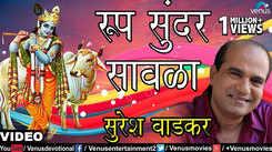 Watch Popular Marathi Devotional Video Song 'Rupe Sundar Sawala Ge Maye' Sung By Suresh Wadkar. Best Marathi Devotional Songs, Devotional Songs, Bhajans, and Pooja Aarti Songs