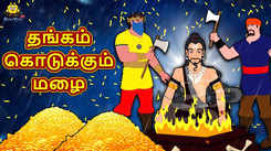 Check Out Latest Children Tamil Nursery Story 'Gold Giving Rain - தங்கம் கொடுக்கும் மழை' for Kids - Watch Children's Nursery Stories, Baby Songs, Fairy Tales In Tamil