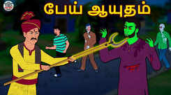 Watch Latest Kids Tamil Nursery Horror Story 'பேய் ஆயுதம் - The Haunted Weapon' for Kids - Check Out Children's Nursery Stories, Baby Songs, Fairy Tales In Tamil