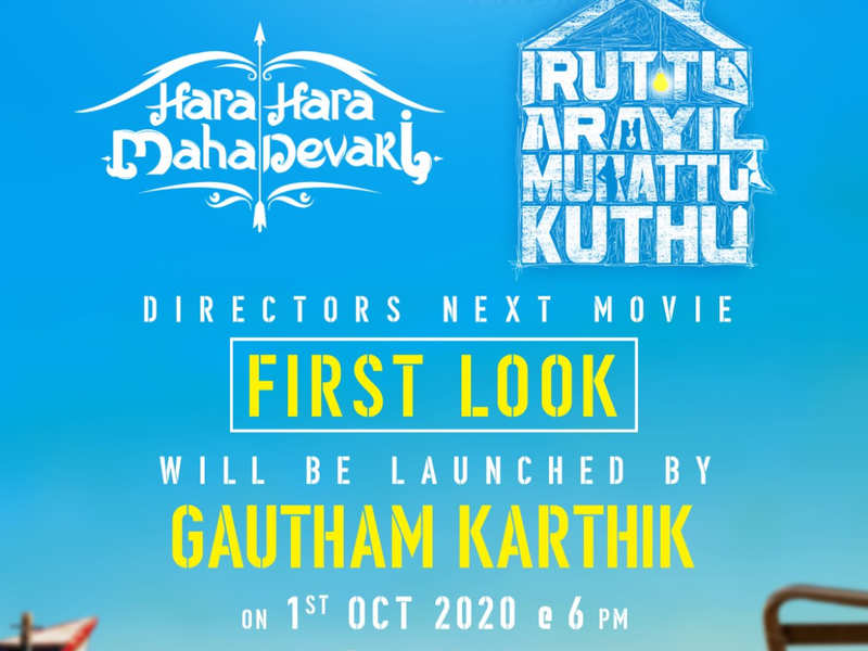 First look of Santhosh P Jayakumar's film to be revealed tomorrow