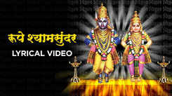 Watch Popular Marathi Devotional Video Song 'Rupe Shyamsundar' Sung By Ninad Ajgaonkar. Best Marathi Devotional Songs, Devotional Songs, Bhajans, and Pooja Aarti Songs
