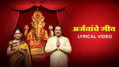 Watch Popular Marathi Devotional Video Song 'Aarjavaache Geet' Sung By Devaki Pandit. Best Marathi Devotional Songs, Devotional Songs, Bhajans, and Pooja Aarti Songs