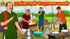 Watch Latest Kids Tamil Nursery Story 'பால்காரன் பேராசை மகன் - The Milkman's Greedy Son' for Kids - Check Out Children's Nursery Stories, Baby Songs, Fairy Tales In Tamil