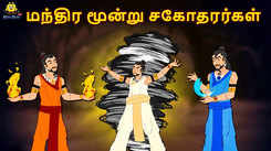 Check Out Latest Kids Tamil Nursery Story 'மந்திர மூன்று சகோதரர்கள் - Magical Three Brothers' for Kids - Watch Children's Nursery Stories, Baby Songs, Fairy Tales In Tamil