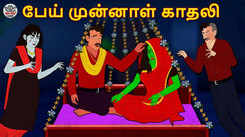 Watch Latest Kids Tamil Nursery Story 'பேய் முன்னாள் காதலி - The Haunted Ex Girlfriend' for Kids - Check Out Children's Nursery Stories, Baby Songs, Fairy Tales In Tamil