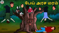 Check Out Latest Kids Tamil Nursery Horror Story 'பேய் அரச மரம் - The Haunted Ficus Tree' for Kids - Watch Children's Nursery Stories, Baby Songs, Fairy Tales In Tamil