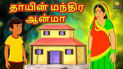Watch Latest Kids Tamil Nursery Story 'தாயின் மந்திர ஆன்மா - The Magical Soul Of The Mother' for Kids - Check Out Children's Nursery Stories, Baby Songs, Fairy Tales In Tamil