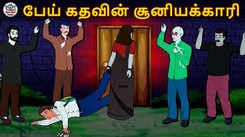Check Out Latest Kids Tamil Nursery Horror Story 'பேய் கதவின் சூனியக்காரி - Witch Of The Haunted Door' for Kids - Watch Children's Nursery Stories, Baby Songs, Fairy Tales In Tamil