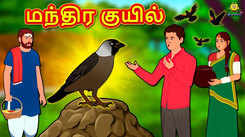 Watch Latest Kids Tamil Nursery Story 'மந்திர குயில் - The Magical Cuckoo' for Kids - Check Out Children's Nursery Stories, Baby Songs, Fairy Tales In Tamil