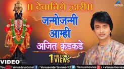 Watch Popular Marathi Devotional Video Song 'Janmojanmi Aamhi' Sung By Ajit Kadkade. Best Marathi Devotional Songs, Devotional Songs, Bhajans, and Pooja Aarti Songs