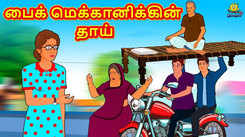 Check Out Latest Kids Tamil Nursery Story 'பைக் மெக்கானிக்கின் தாய் - Mother Of The Bike Mechanic' for Kids - Watch Children's Nursery Stories, Baby Songs, Fairy Tales In Tamil