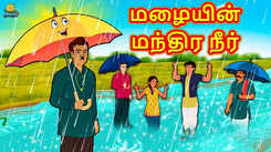 Watch Latest Children Tamil Nursery Story 'மழையின் மந்திர நீர் - The Magical Water Of The Rain' for Kids - Check Out Children's Nursery Stories, Baby Songs, Fairy Tales In Tamil