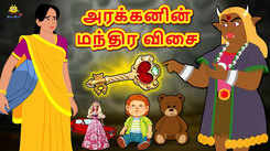 Check Out Latest Kids Tamil Nursery Story 'அரக்கனின் மந்திர விசை - Demonic's Magical Key' for Kids - Watch Children's Nursery Stories, Baby Songs, Fairy Tales In Tamil